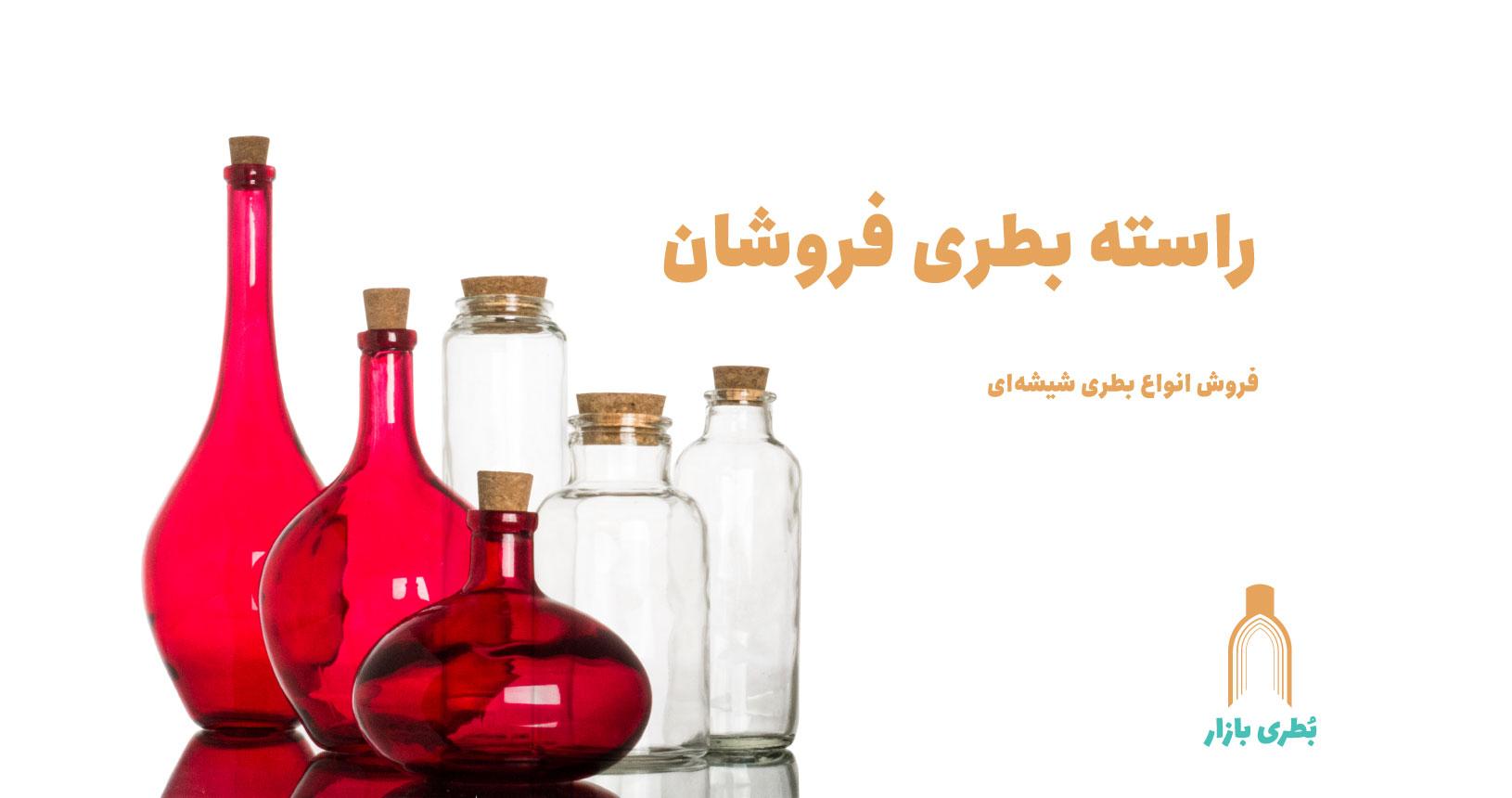 خرید و فروش انواع بطری شیشه