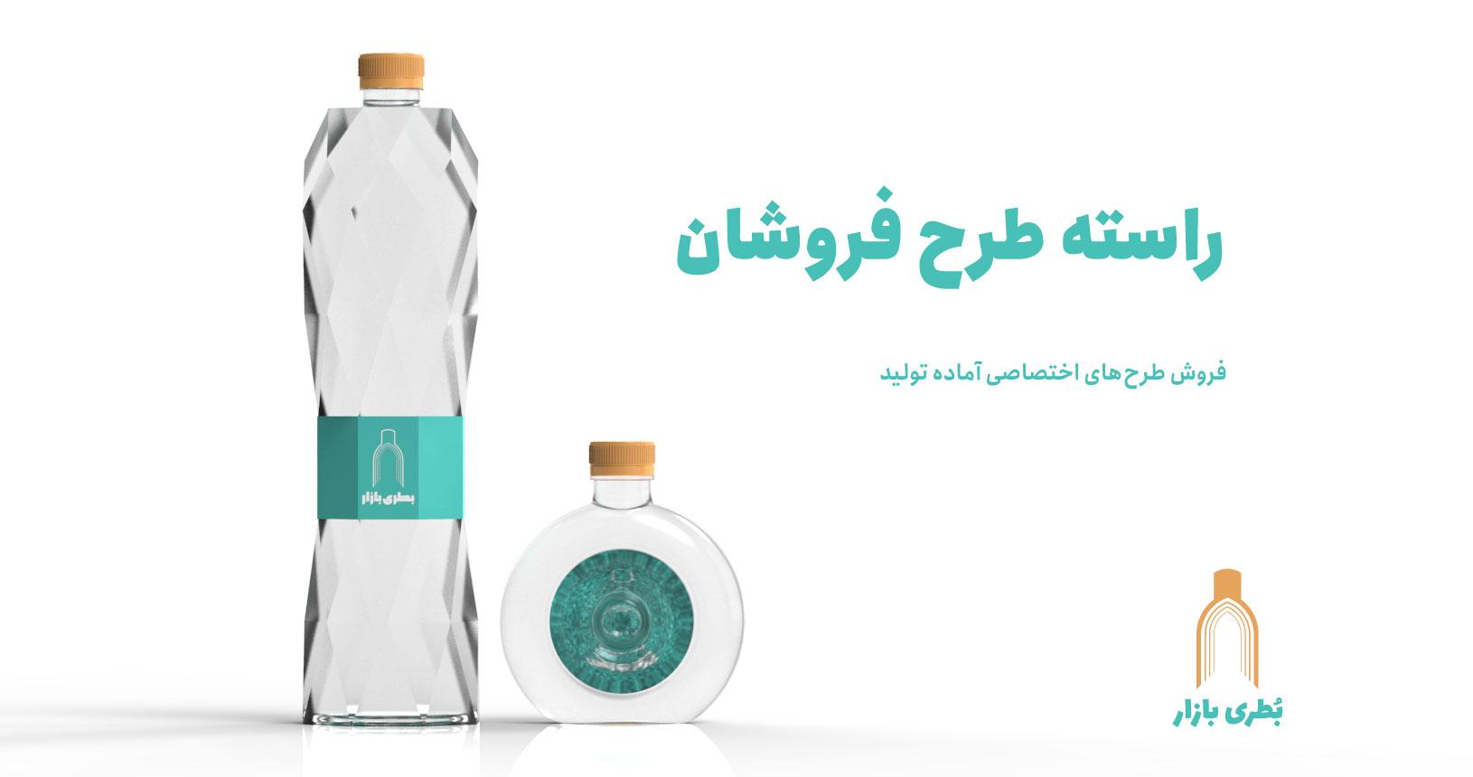 طراحی و قالبسازی بطری