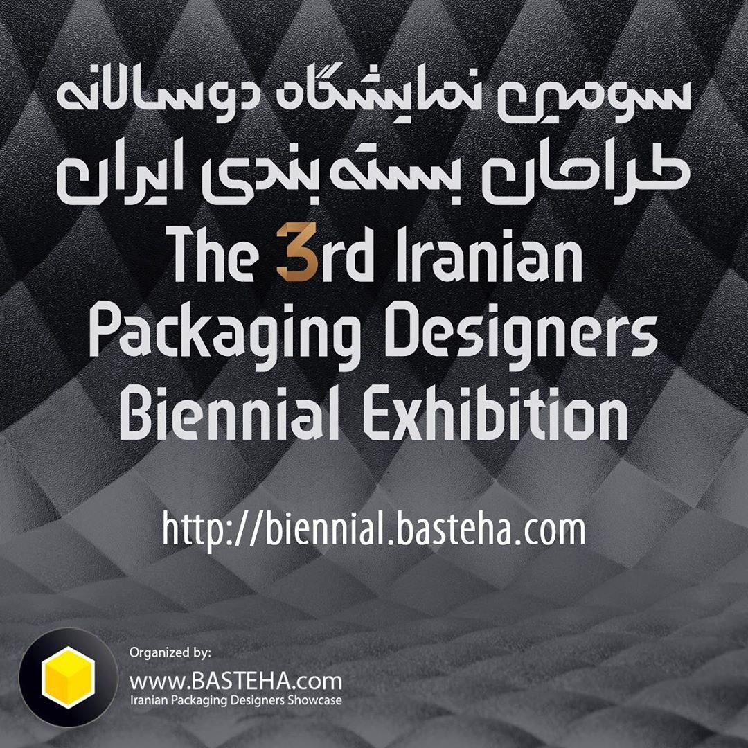 سومین دوسالانه طراحان بستهبندی ایران